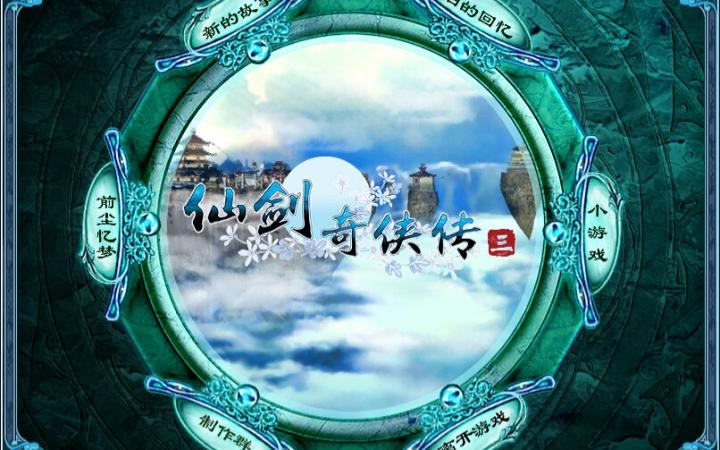 【松少】仙剑三童年经典直播实录十四