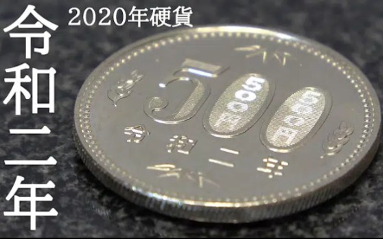 元 年 和 硬貨 令