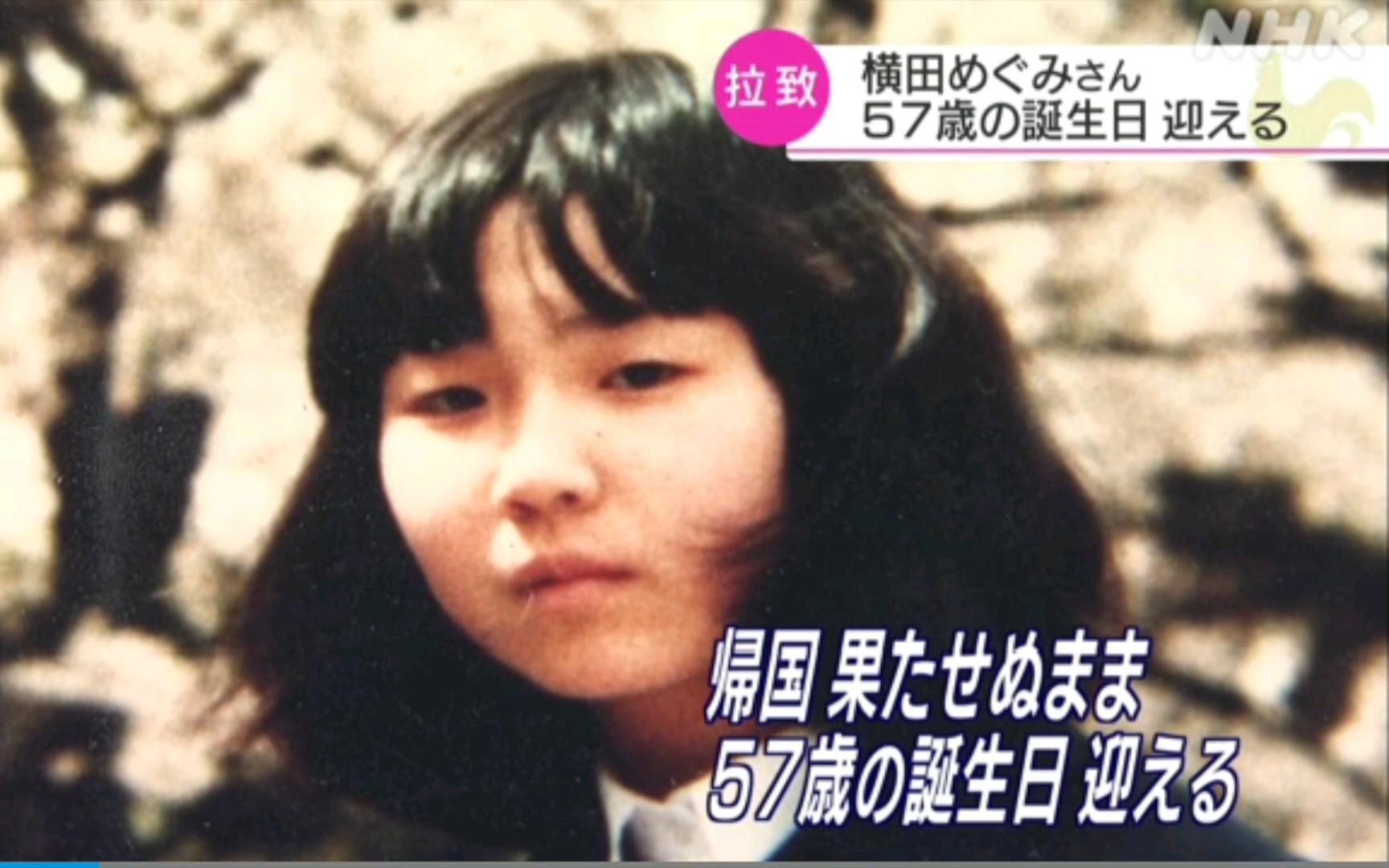 绑架被害者横田惠女士迎来57岁生日