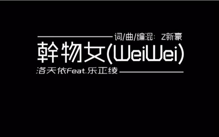 【君百落】干物女weiwei【翻唱】