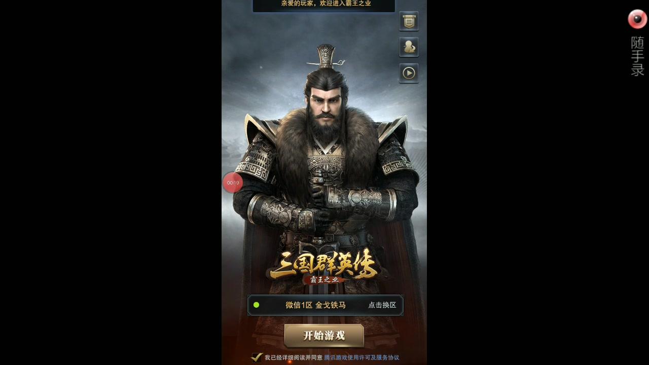 欧老大+霸王之业+腾讯游戏新游戏介绍