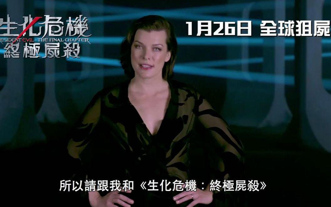 【电影】《生化危机6:终章》官方中字回顾版预告片