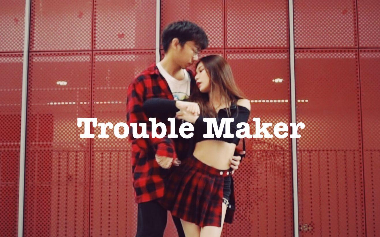 【大学情侣翻跳】Trouble Maker-没有明天 毕业快乐呀!