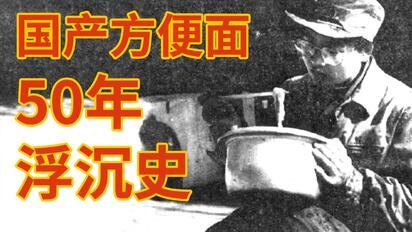 永不消逝的方便面:国产方便面50年浮沉。