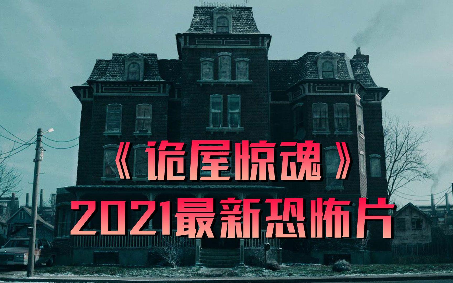 """这栋公寓只限""""单身女士""""入住!2021最新恐怖片《诡屋惊魂》"""
