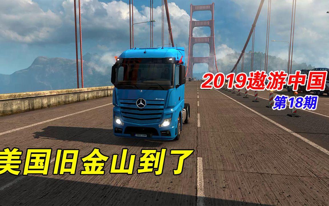 欧洲视频模拟2的全部安装卡车_bilibili_哔哩哔burpsuite相关破解版教程图片