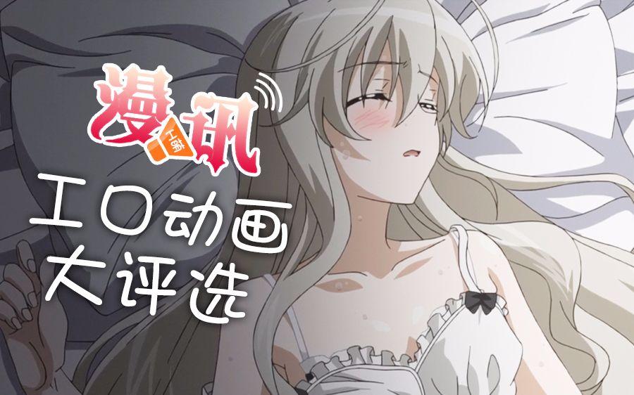 【H萌漫讯】工口福利动画大评选?血界战线推出第二季!