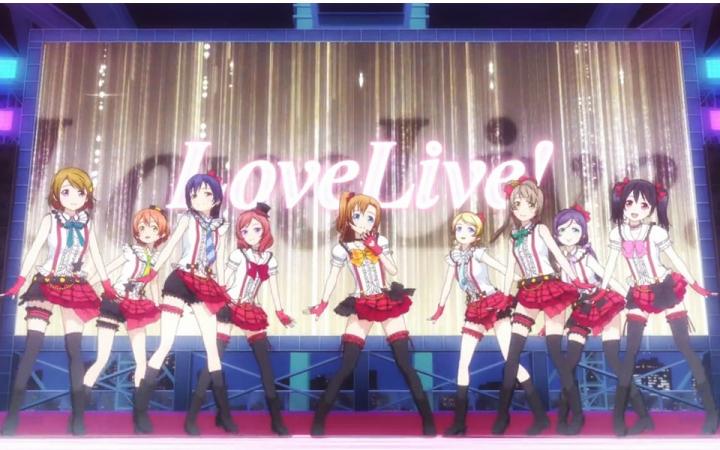 【合集】LoveLive!第一季