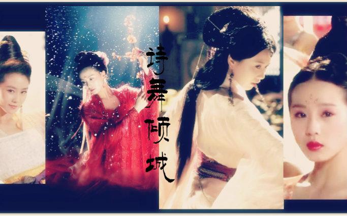 【诗舞倾城】【刘诗诗】【舞蹈+柔美魅惑撩人瞬间】