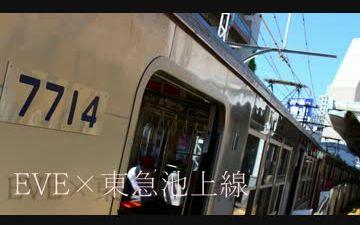 【铁道音MAD】EVE×东急池上线