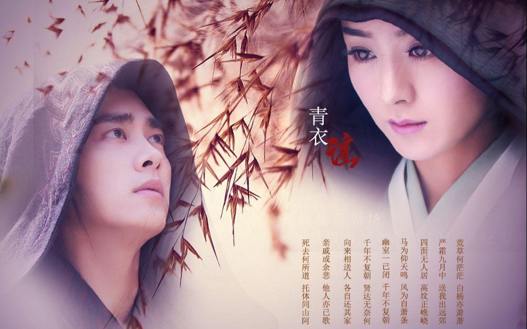 【李易峰】&【赵丽颖】--青衣谣(凡瑶)图片