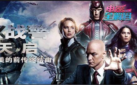 电影全解码:《X战警:天启》:不完美的前传终结曲