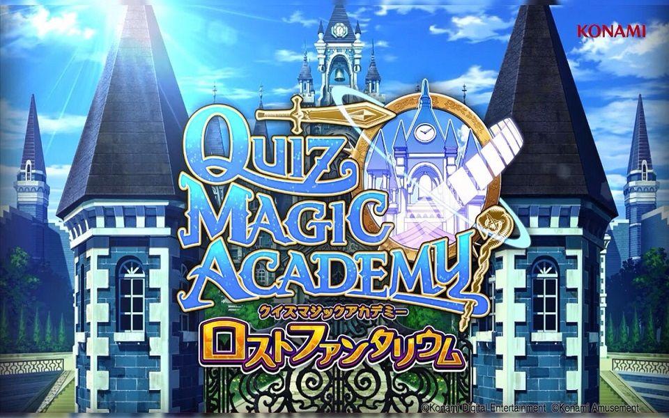 《问答魔法学院》:问答RPG,我有知识我自豪!