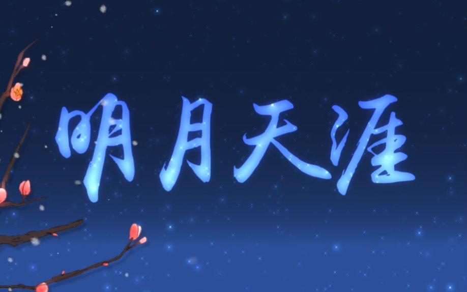 【三无x易言】明月天涯【PV付】 是敌是友,来战吧。