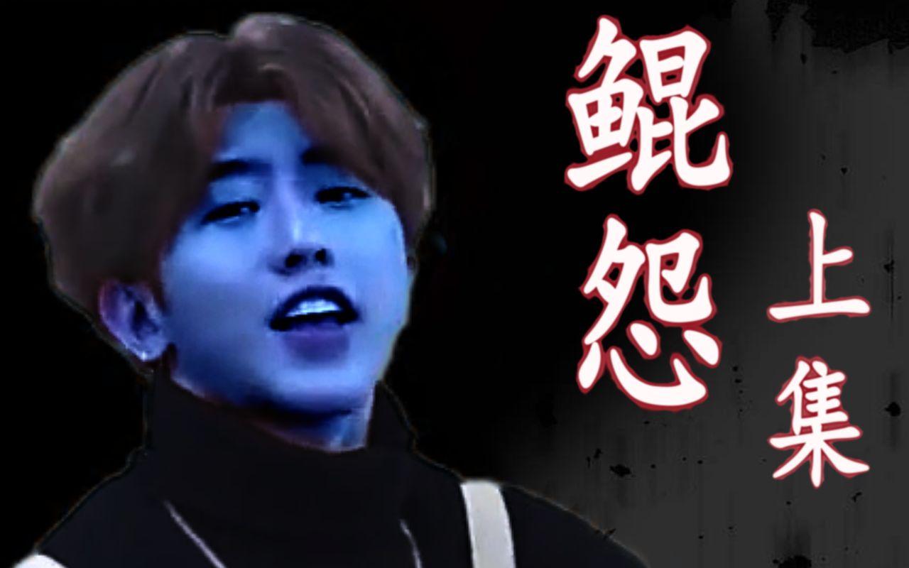 【恐怖搞笑片】鲲怨(上集)