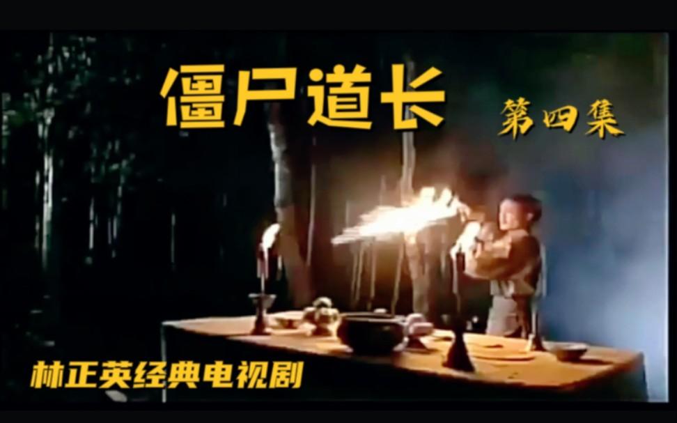 致敬林正英经典影视:僵尸道长第一部第四集下