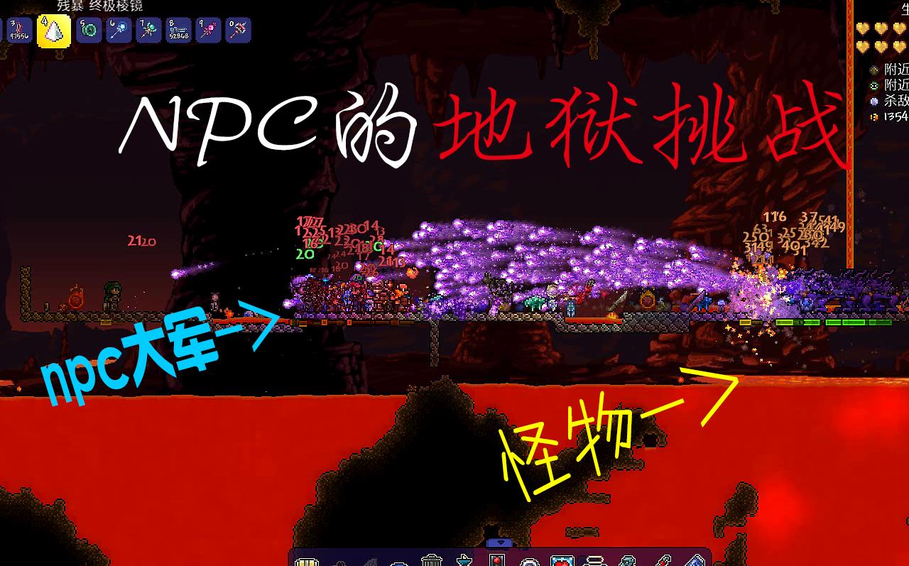 泰拉瑞亚之NPC的传奇试炼NPC生存地狱(爱长安二代之星自己加防冻液怎么v传奇图片