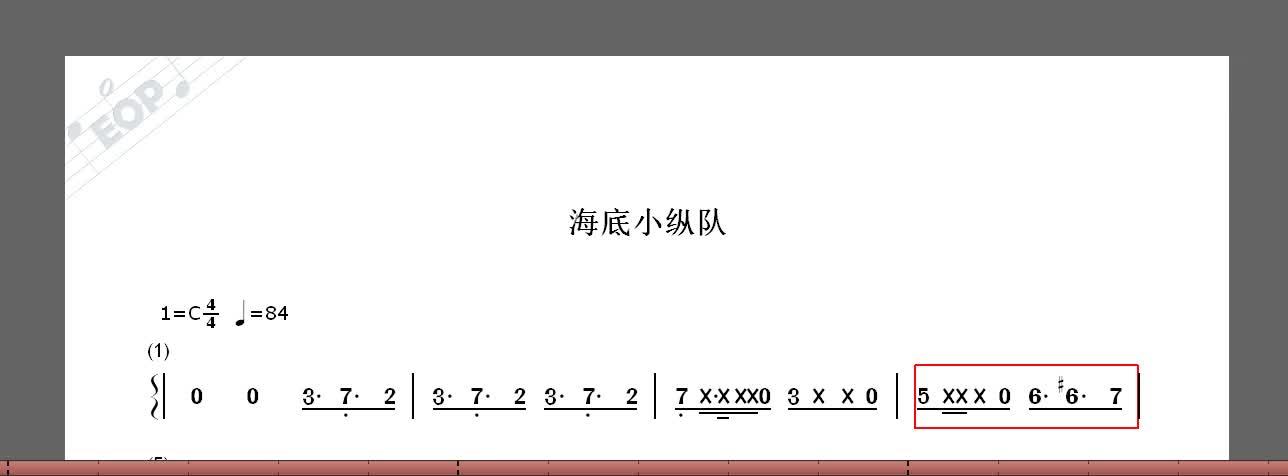 【随手/扒谱】海底小纵队主题曲扒谱
