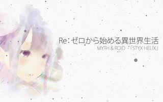 【完整版/羅馬音】 STYX HELIX _ by MYTH & ROID