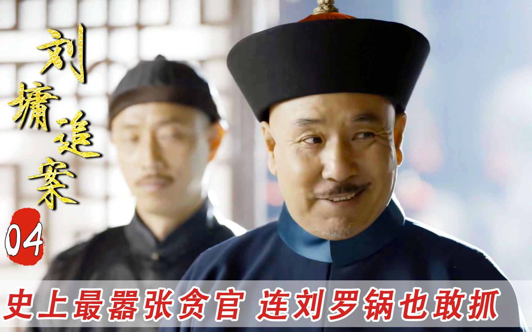 嚣张贪官欺负刘罗锅,不料六格格霸气护夫,这段实在太过瘾!