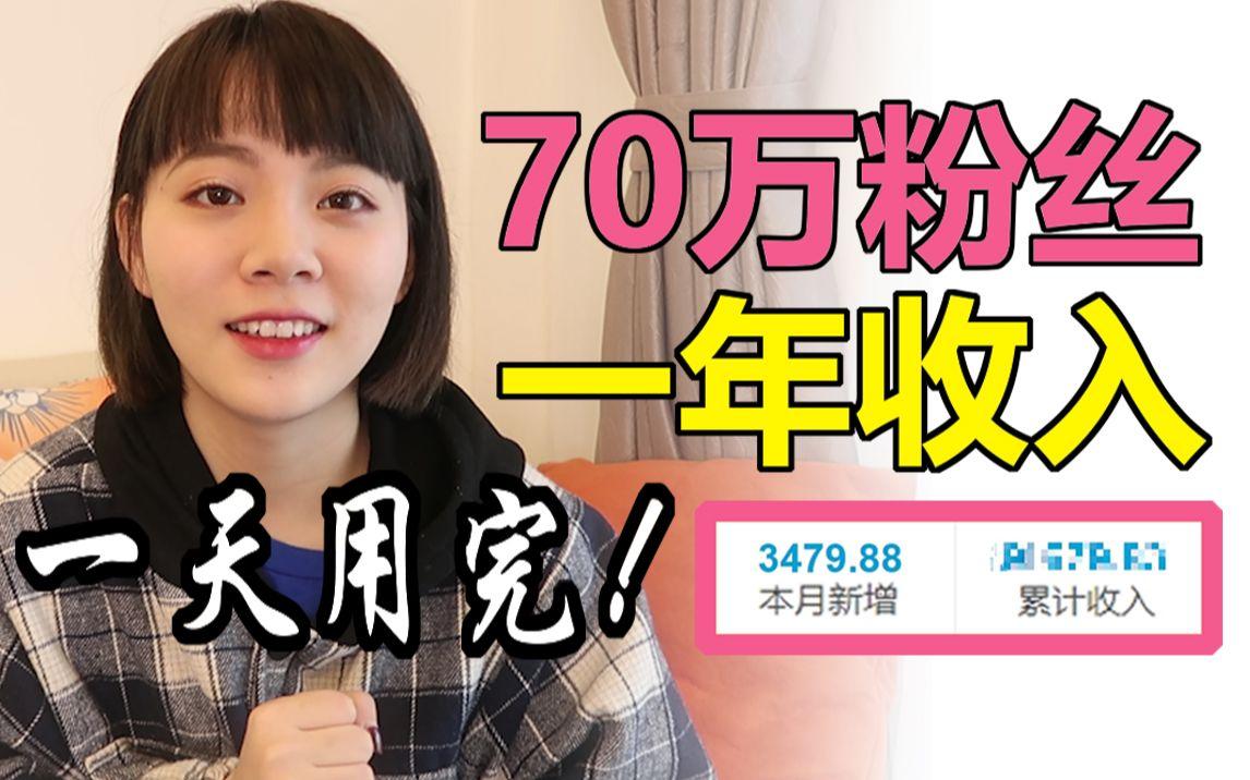 【70w粉丝,一年收入是多少?】一天花完是什么体验?
