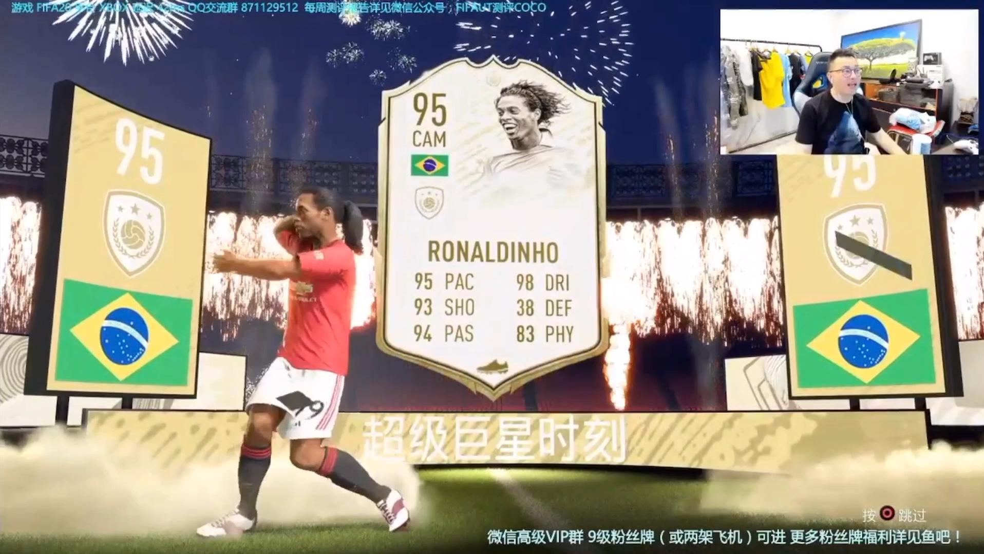FIFA20 开包 至尊小罗 国内最强开包主播实锤!