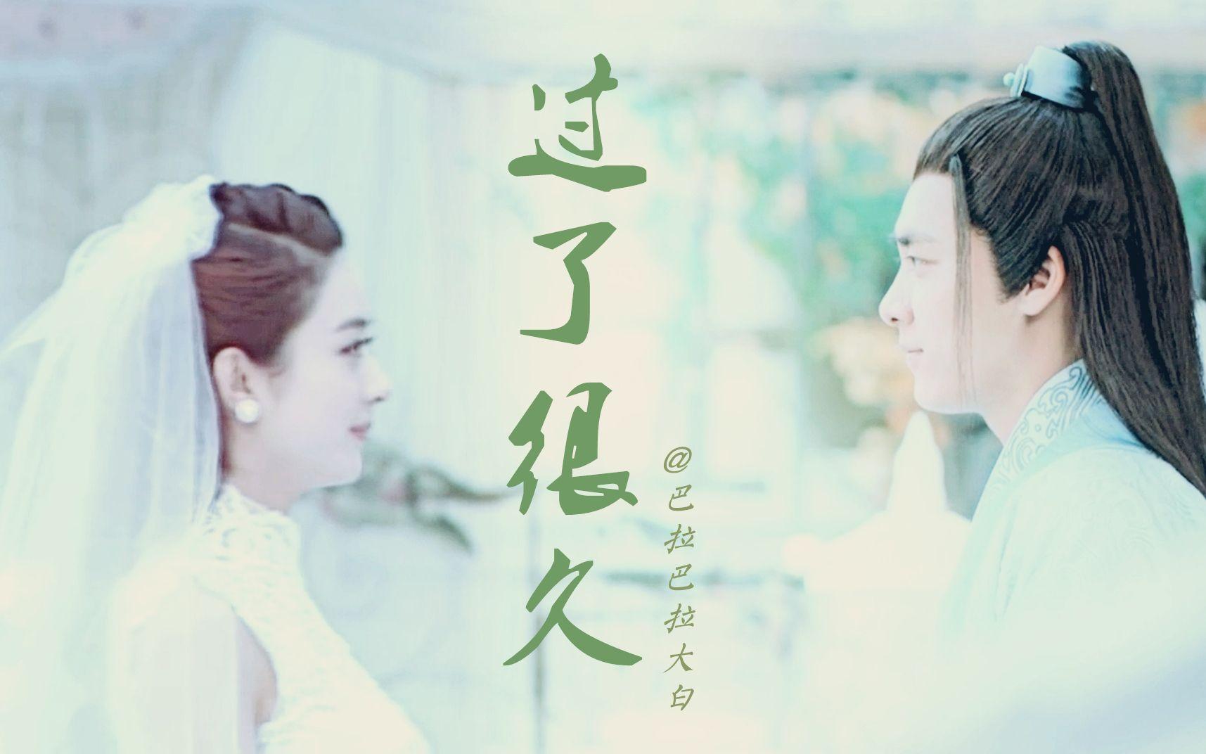 【李易峰】【赵丽颖】【诛仙青云志】过了很久——韩剧的方式打开青云图片