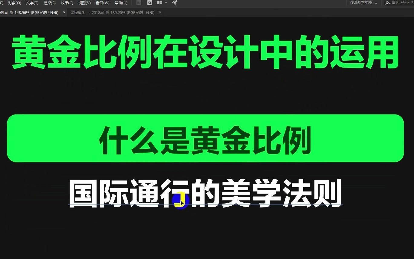 平面设计教程-海报黄金-黄金分割-AI比例-LOG建筑设计师青图片