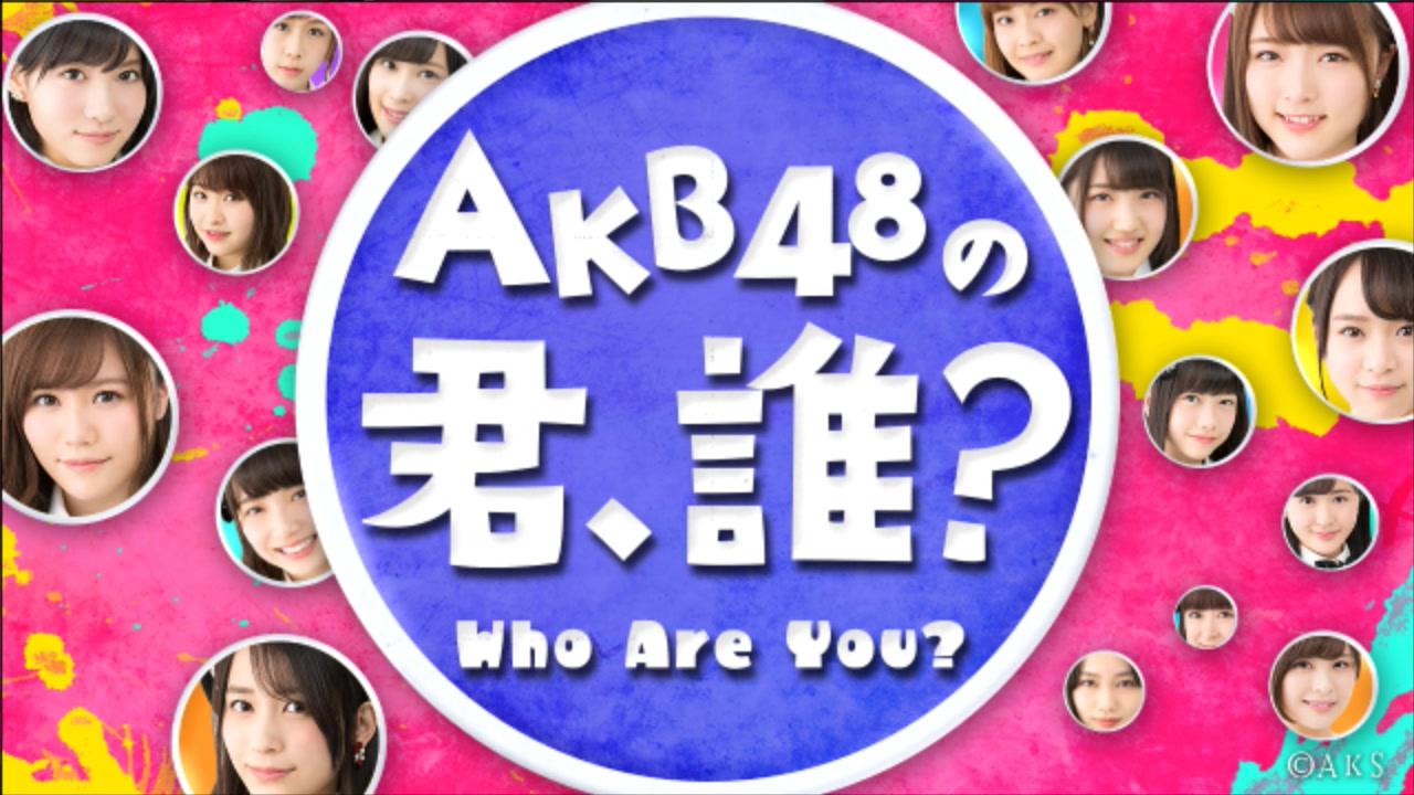 AKB48の君、誰? (2018年01月10日18時53分43秒) SHOWROOM
