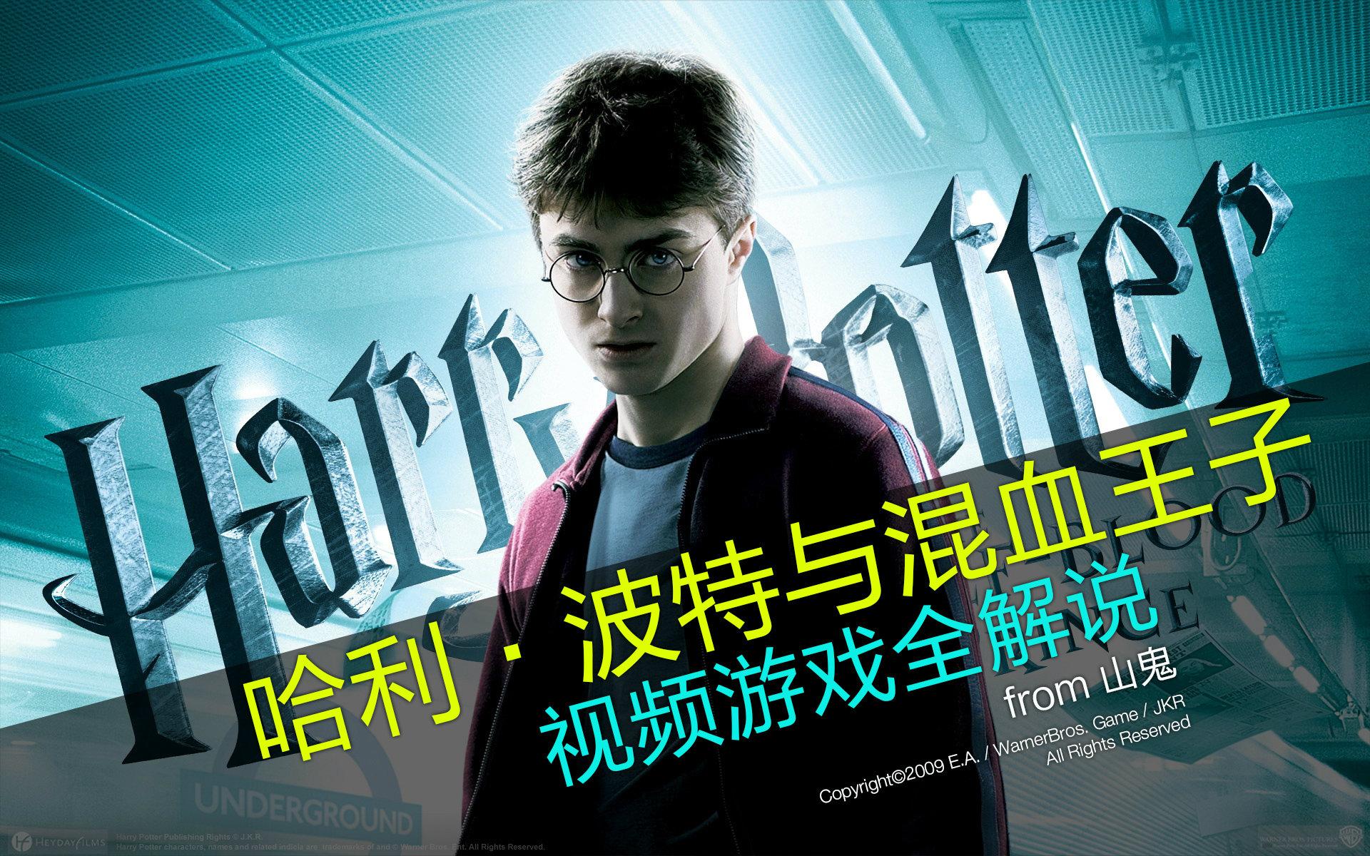 哈利波特与混血王子 海报