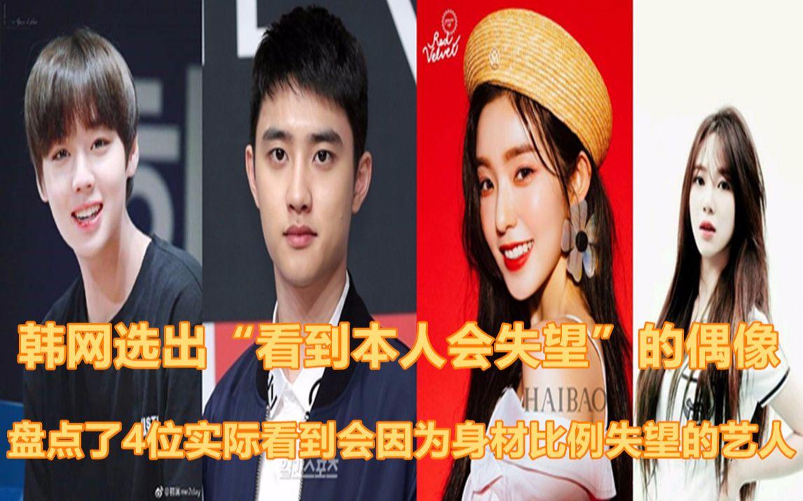 """韩网选出""""看到本人会失望""""的偶像,盘点了4位实际看到会因为身材比例失望的艺人"""