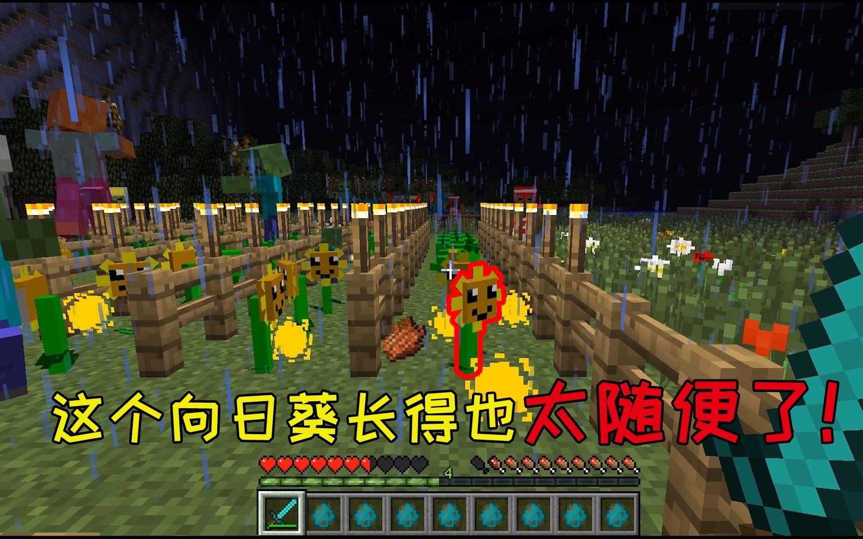 我的世界mod:MC版植物大战僵尸,这向日葵长得也太随便了吧