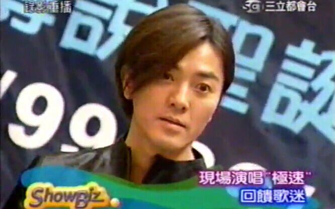 19991225 极速传说宣传 郑伊健图片