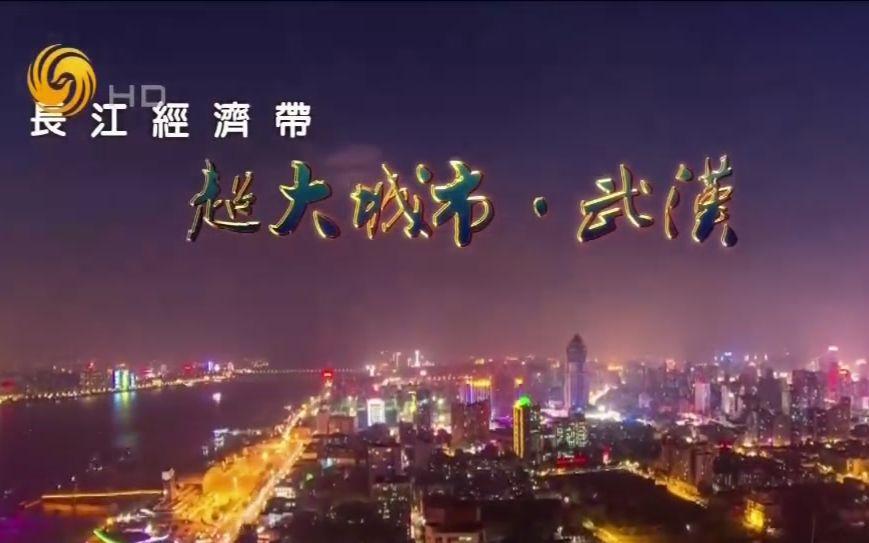 【凤凰卫视】《汉口五百年》全五集 - 凤凰大视野【华夏视讯网】