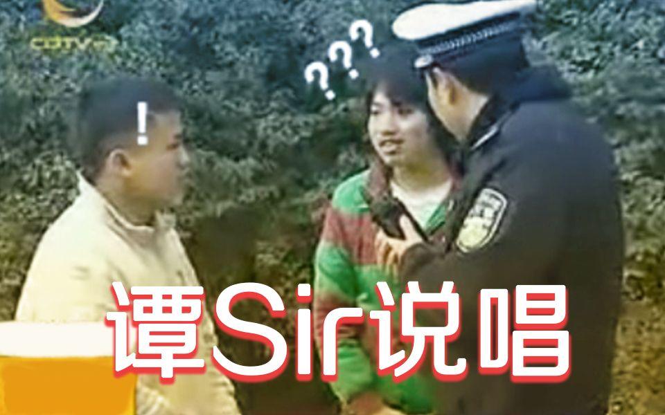 【谭sir说唱】不会讲段子的跤♂警不是一个好的相声演员