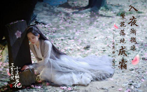 【杨幂】电视剧《三生三世十里桃花》片尾曲《凉凉》剧情mv【1080p】