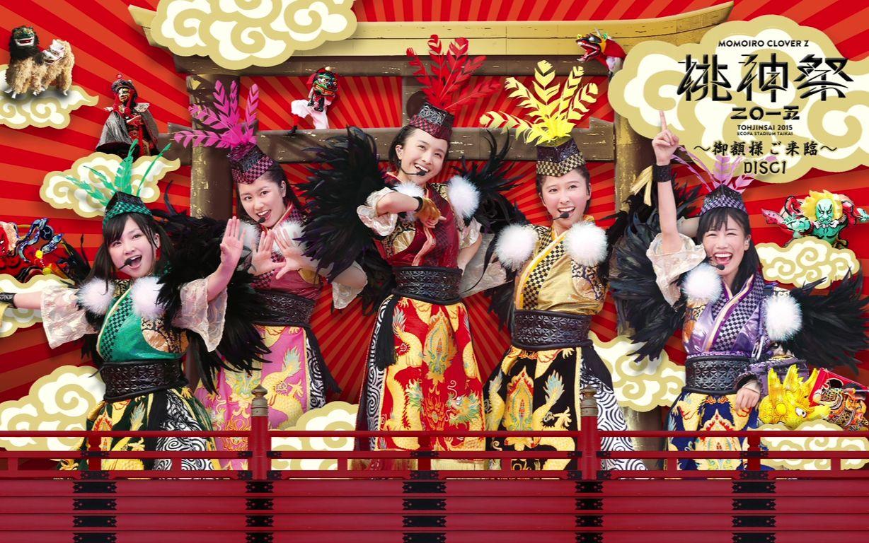 【桃色幸运草z】桃神祭2015 day1上+day2下