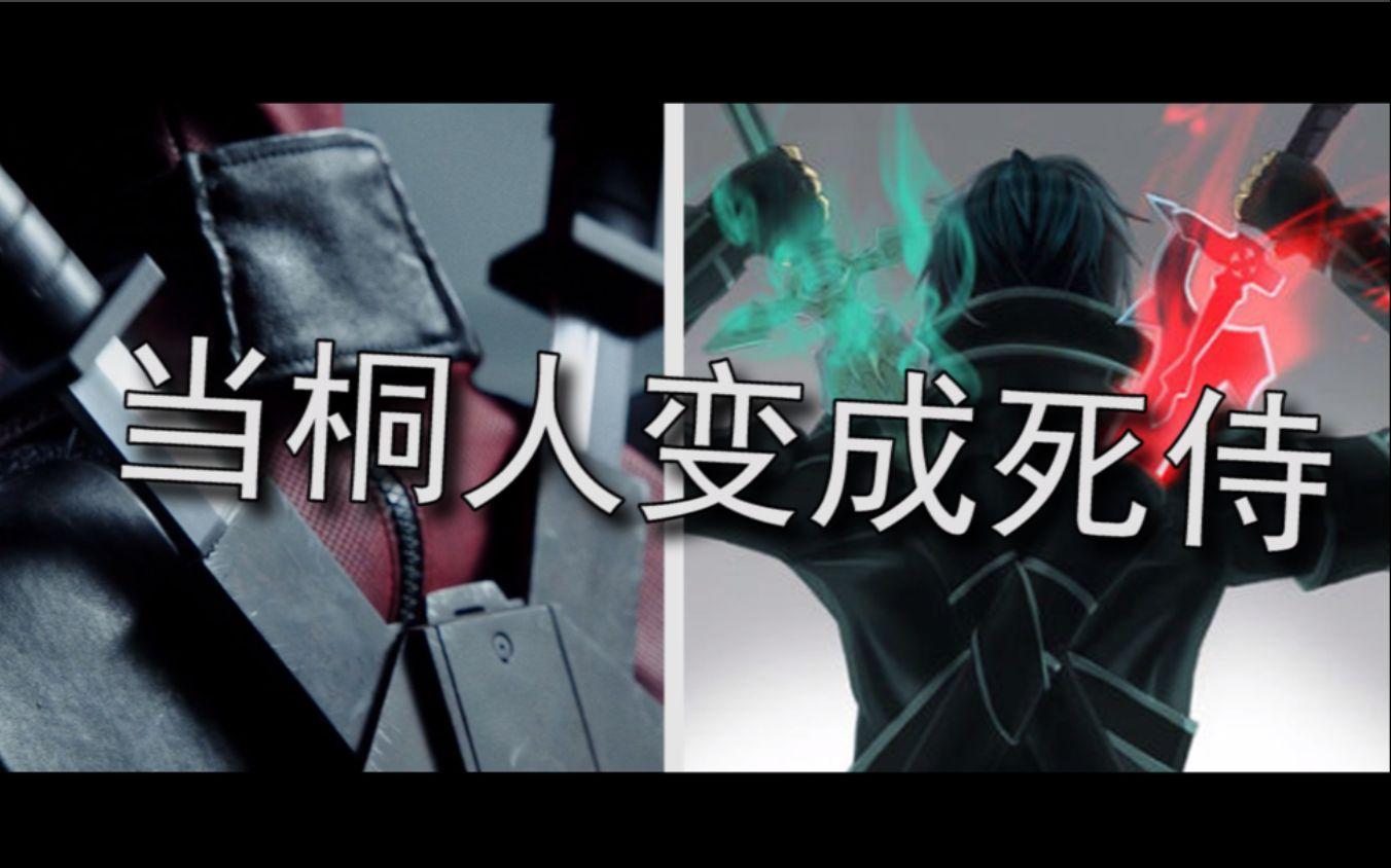 【中英字幕】当桐人变成了死侍的性格