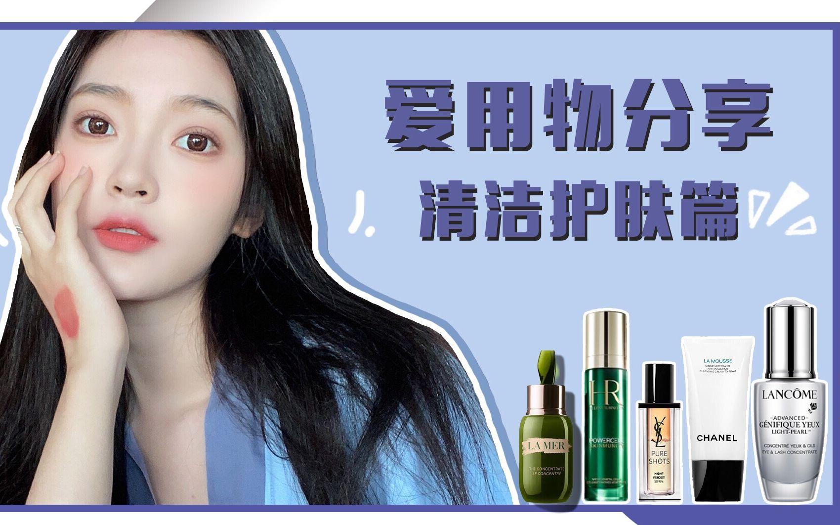万年回购好物之护肤篇 从卸妆清洁到头发护理 应有尽有