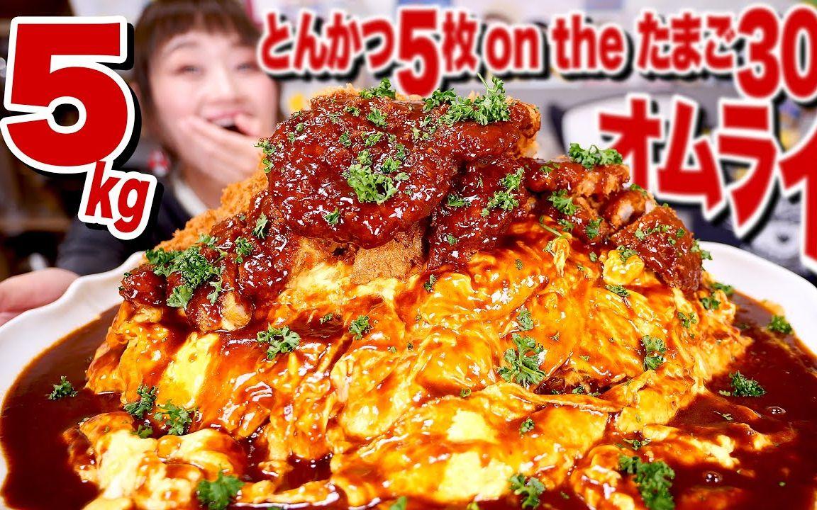 【俄罗斯佐藤】【RussianSato】【大食い】5kg超!炸猪排on the烤蛋包饭!《伏尔加莱斯》再现巨化!