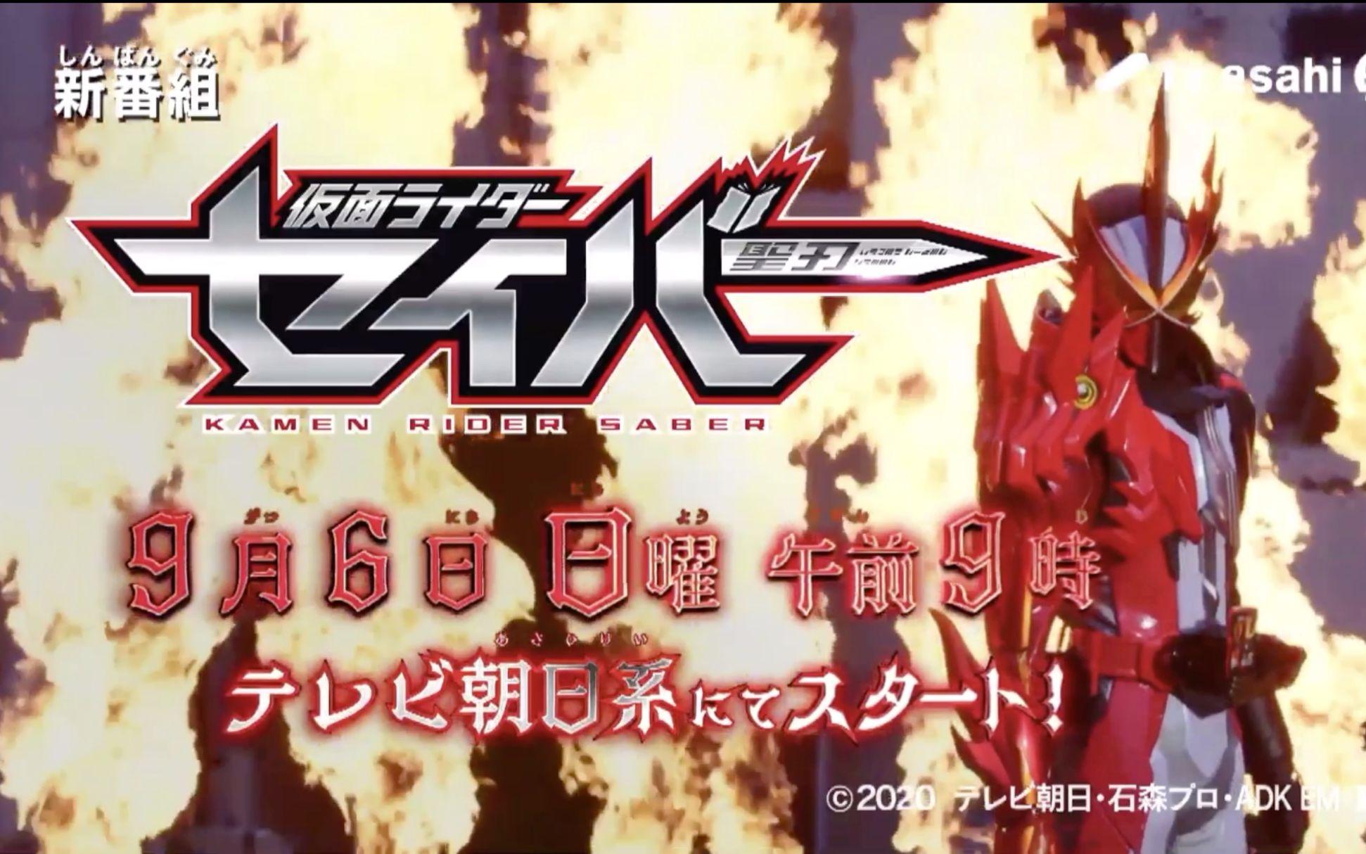 假面骑士圣刃/Saber 新番预告 2020年9月6日开播