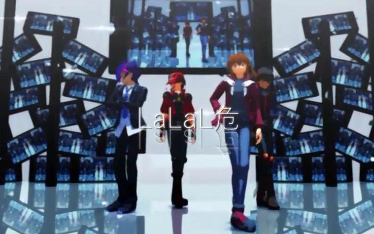 【游戏王MMD】主角四人的LaLaL危