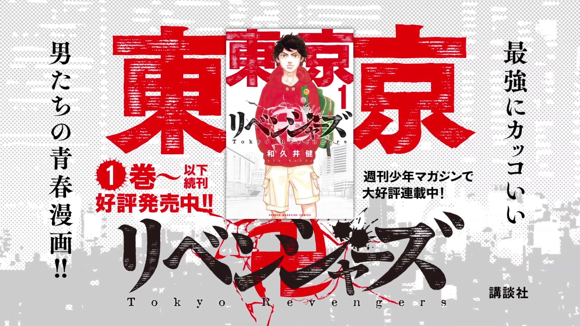 漫画东京复仇者穿越PV#哔哩哔哩动画.来自者灵漫画狐特制火线图片