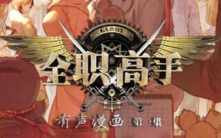 《全职高手》有声漫画第一集【荣耀剧组出品】