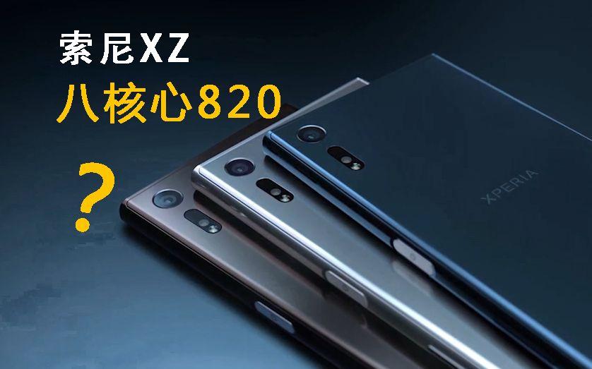 索尼XZ配八核心820?大乌龙 小米5S配置单曝光强悍「科技报0911」