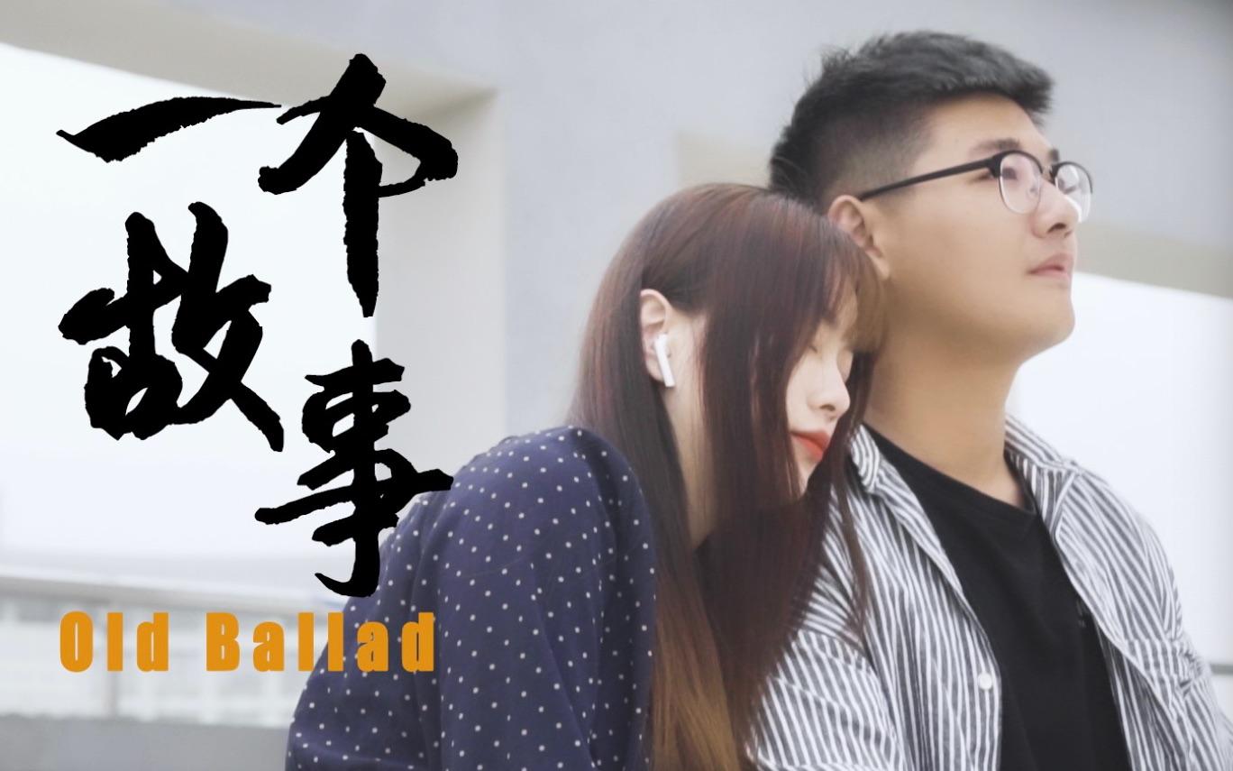 张杰新歌《一个故事》饭制MV   关于我和她的故事 