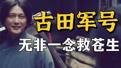 【1900】毛先生好!共和国不会忘记你的模样《古田军号》精讲下篇
