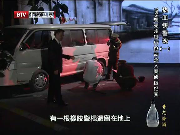 【档案】热血铸警魂 1996鹿宪州银行抢劫杀人案侦破纪实