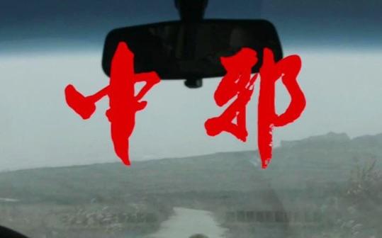 【刘哔】温情解说之《中邪》:国产恐怖片中的一股清流