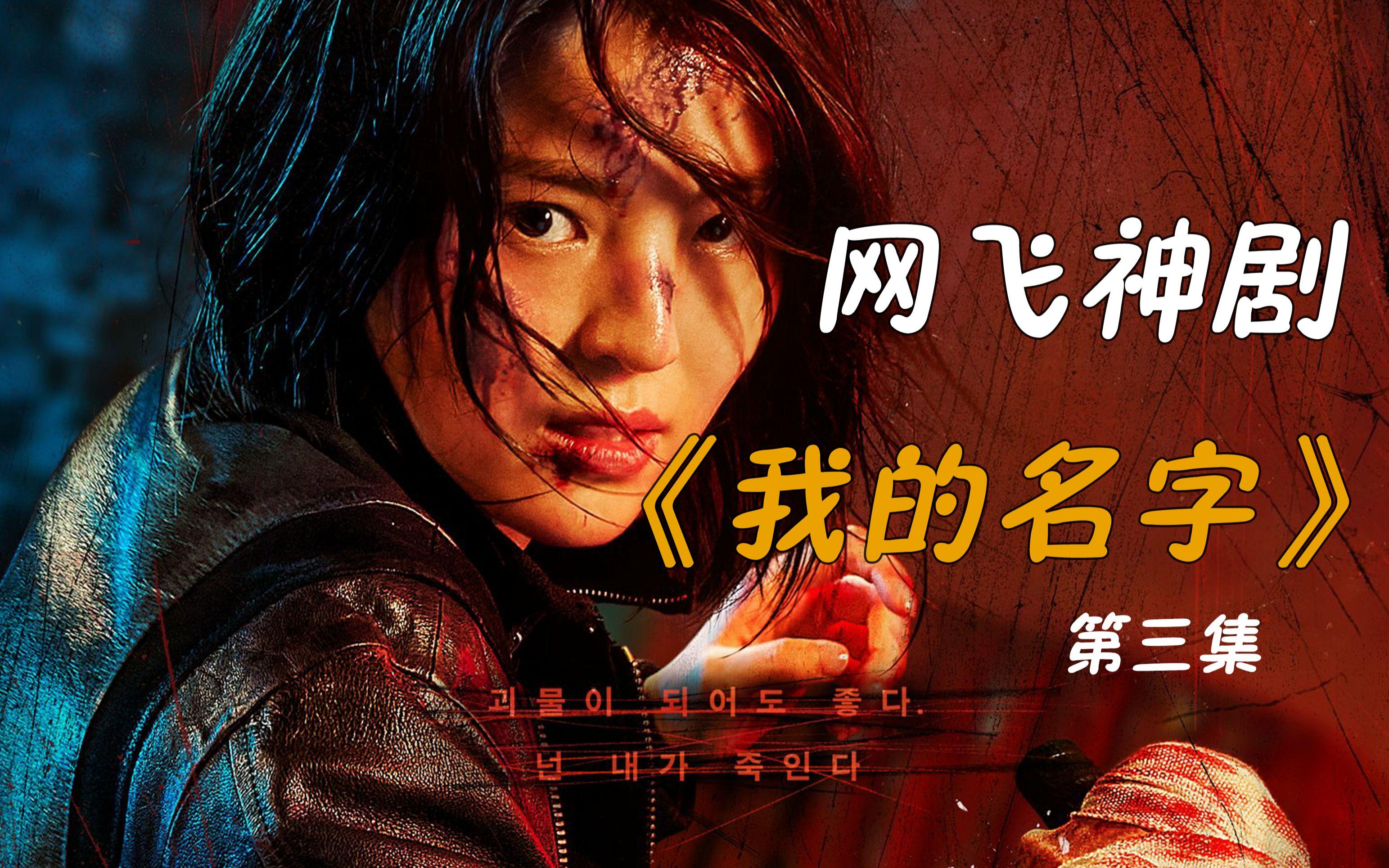 【韩剧】《我的名字》第三集:崔武镇车组长上演无间道,都江才血洗训练营